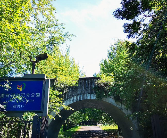 国営昭和記念公園昭島口