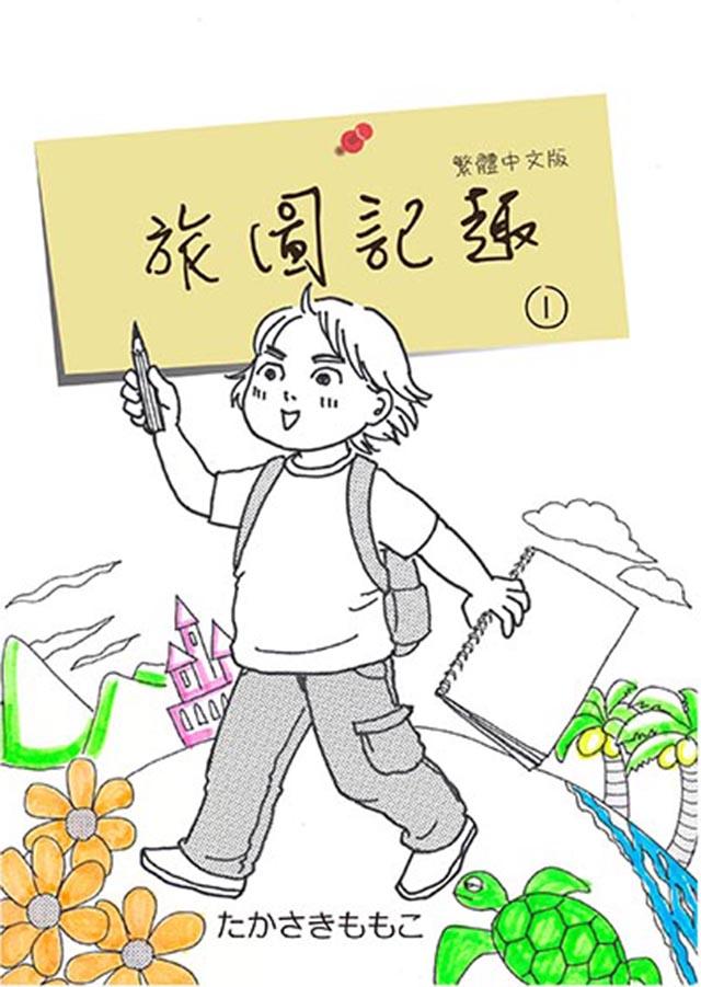 「バカンスケッチ」繁体中国語版