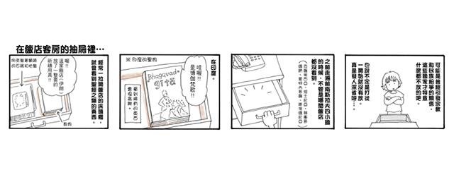 「バカンスケッチ」繁体中国語バージョン