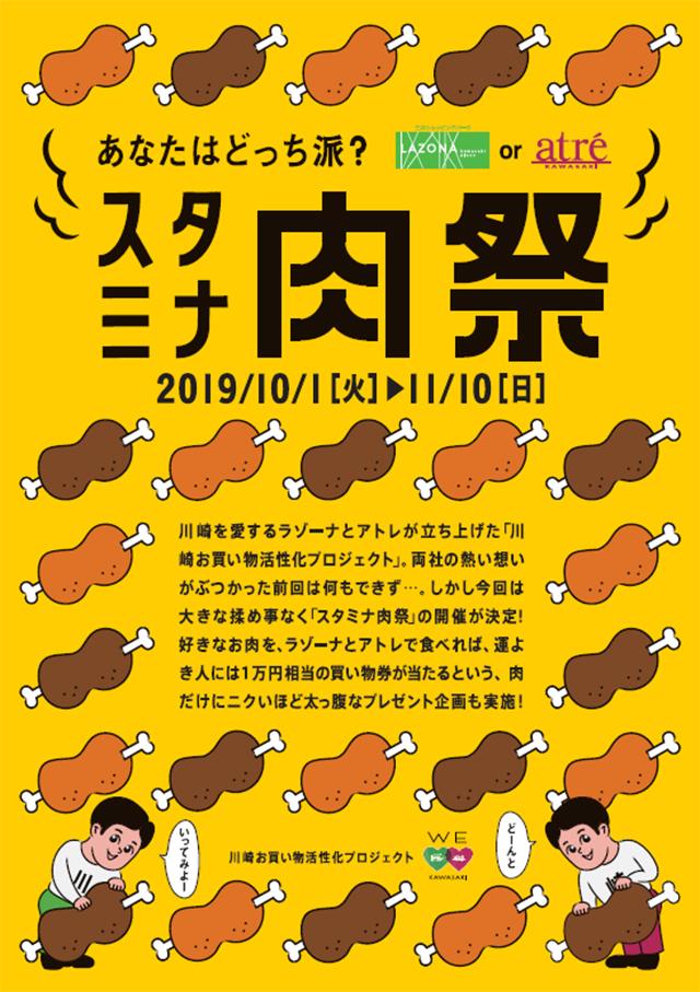 川崎スタミナ肉フェス