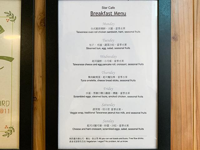朝食は日替わり