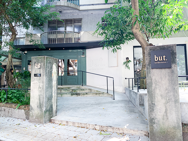 but.we love butterは富錦街の中にあります