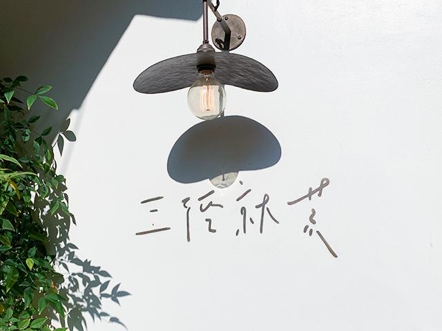 お店の名前は中国の詩人から