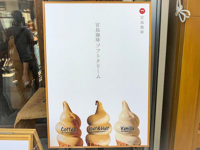 宮島珈琲メニュー