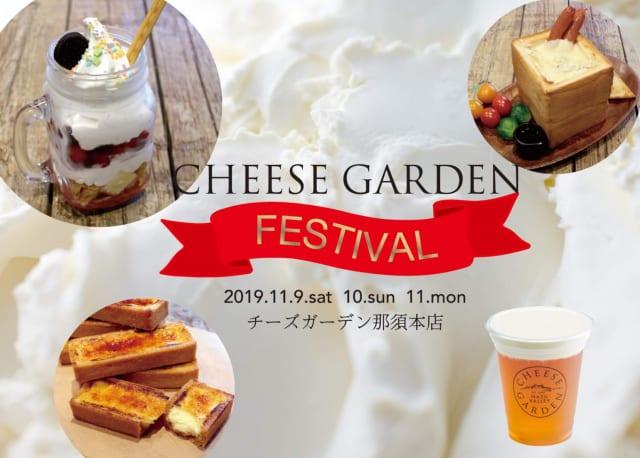 11月11日はチーズの日!チーズガーデン那須「CHEESE GARDEN FESTIVAL」開催