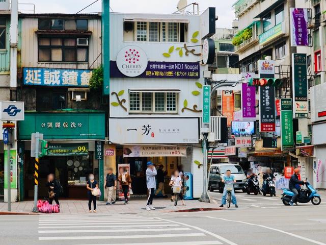 一芳 台北永康店