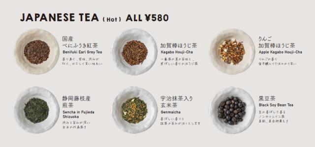 JAPANESE TEAシリーズメニュー