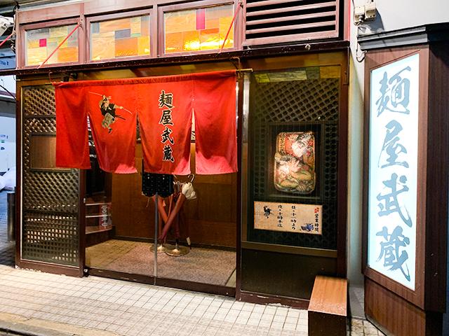 新宿に佇む麺屋武蔵 新宿総本店