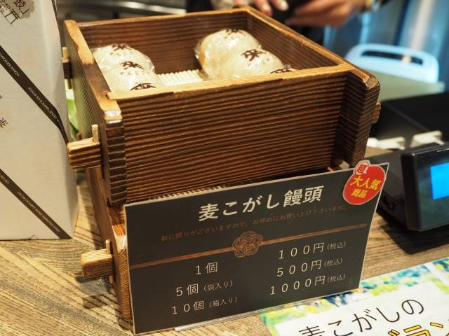 麦こがし饅頭