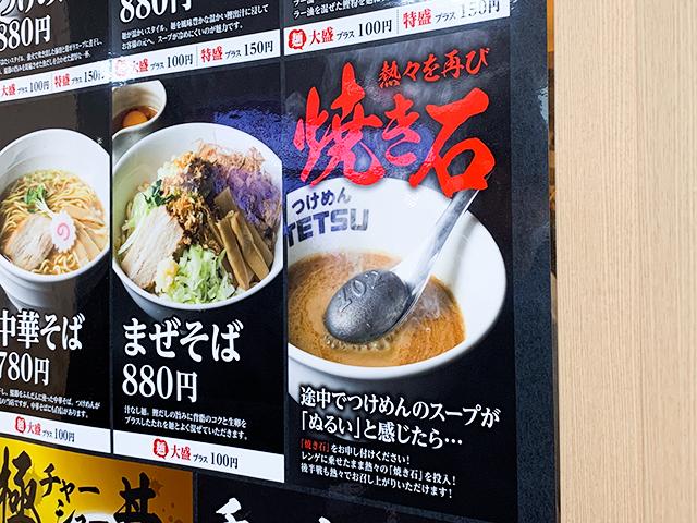 スープがぬるくなったら「焼き石」を注文