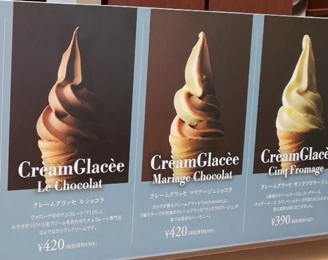 ヌーベルバーグ ルタオ ショコラティエ 小樽本店クレームグラッセ写真