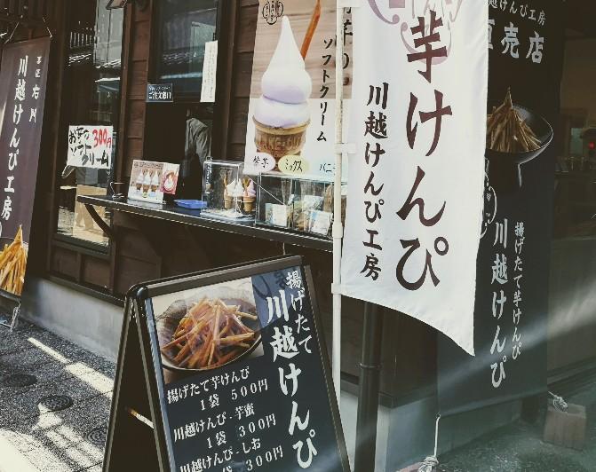 菓匠右門川越けんぴ工房直売店店外