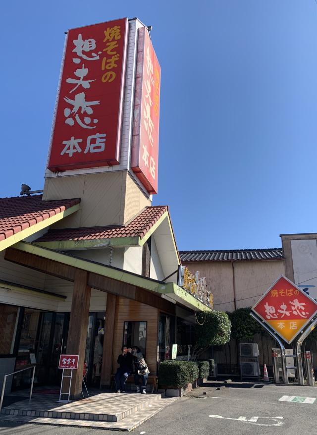 日田焼きそば 大分 想夫恋本店