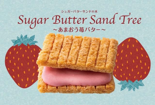 あまおう苺のシュガーバターサンド