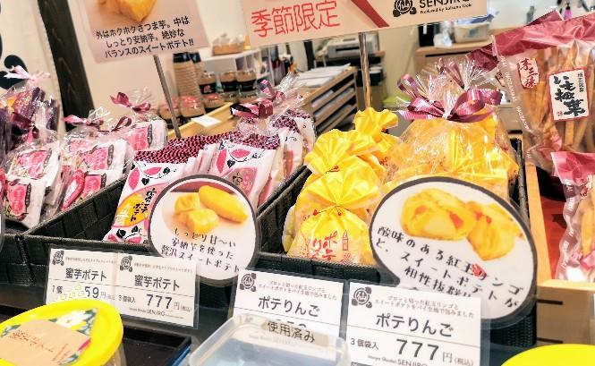 芋屋初代仙次郎店内のお菓子