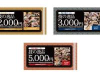 明石の鮨クポーン「技の逸品」