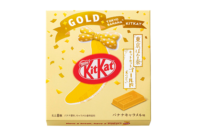 東京ばな奈キットカット ゴールド「見ぃつけたっ」バナナキャラメル味
