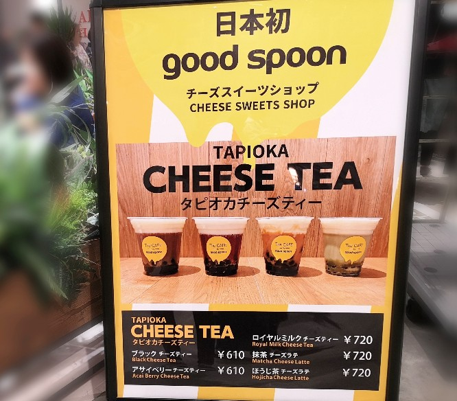 The CAFE by goodspoon チーズティー看板