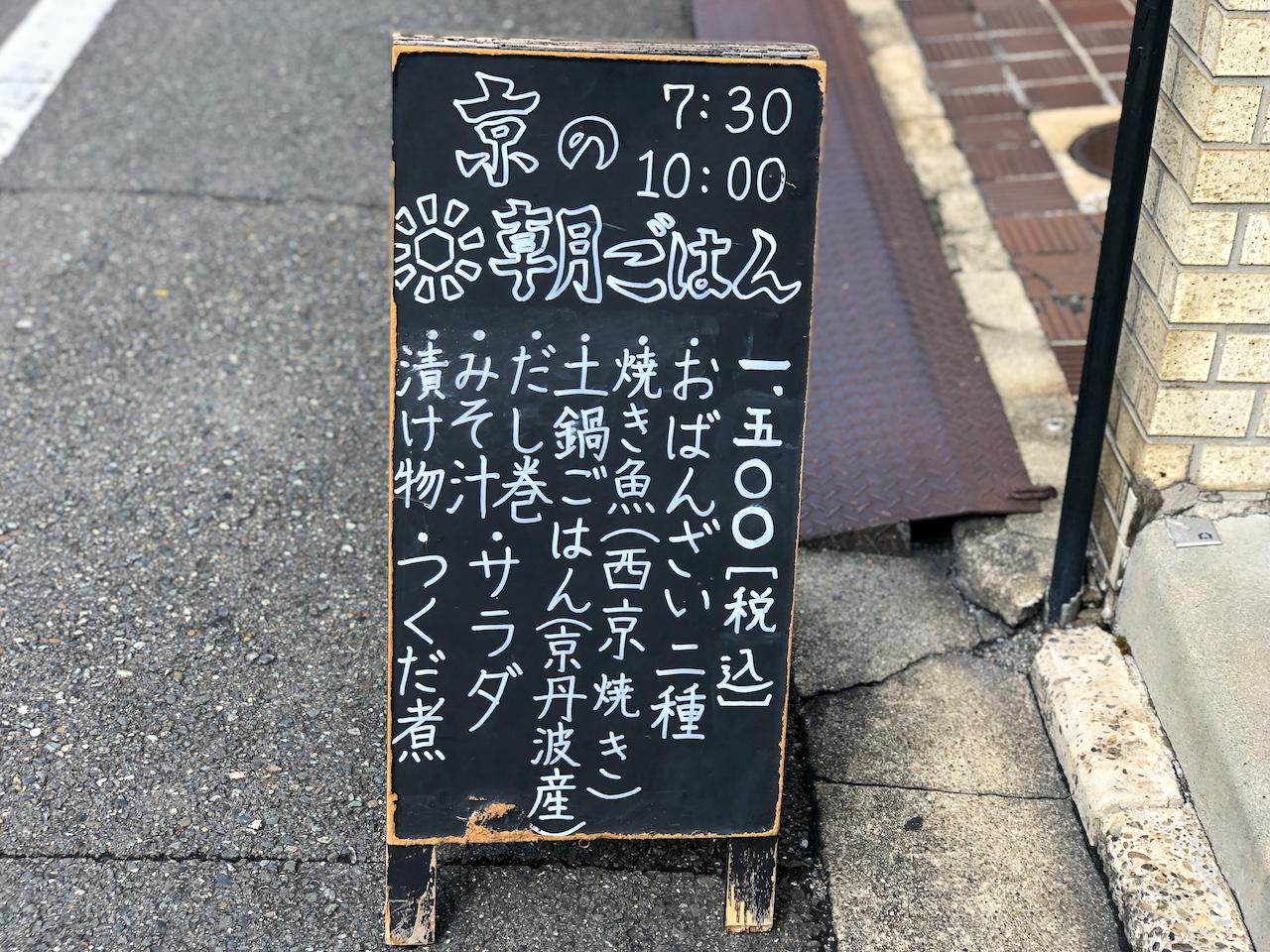 旬菜いまり外観2