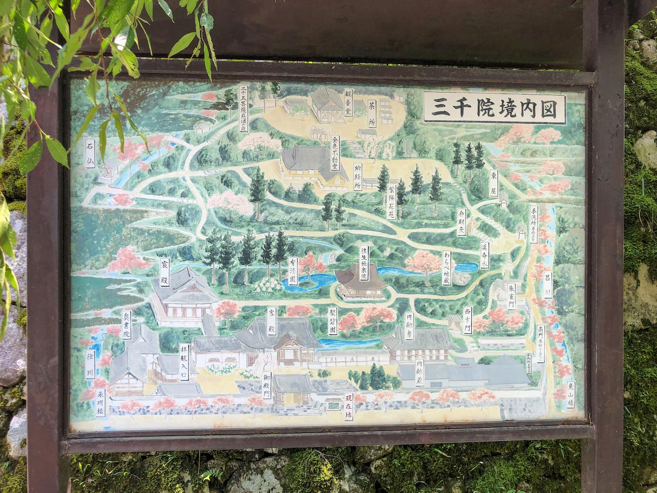 京都大原三千院2