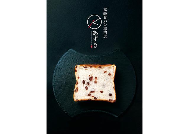 高級食パン専門店「あずき」そごう横浜店