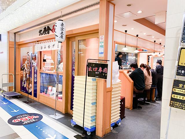 東京駅のラーメンストリートの「六厘舎」