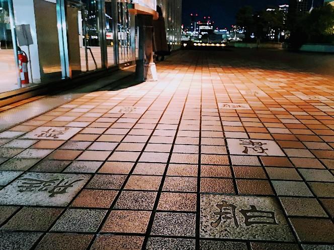 竹芝客船ターミナル 屋外デッキ地面