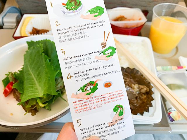 食べ方もカードに書かれています