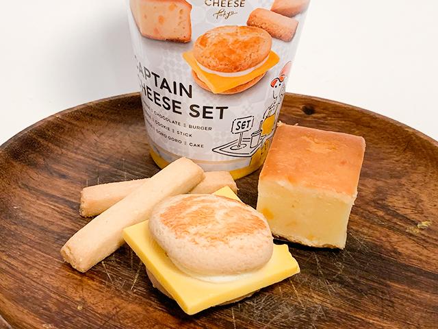 3種類のお菓子が入った「マイキャプテン チーズセット」
