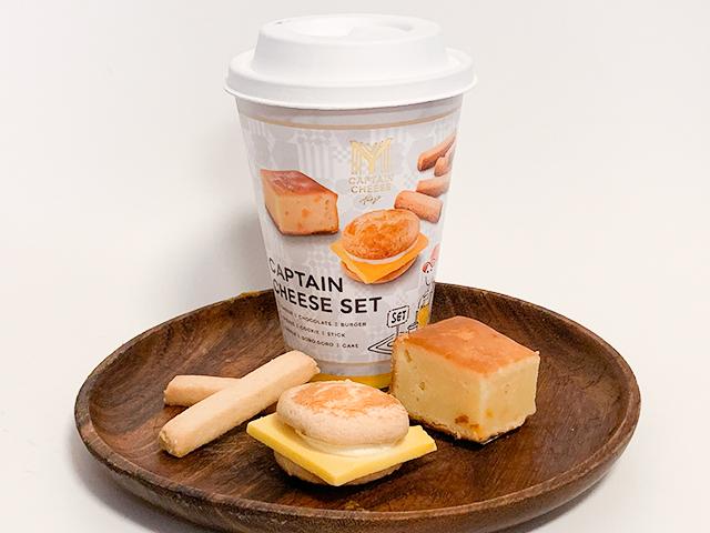 【東京駅限定】チーズスイーツ専門店「CAPTAIN CHEESE」のお菓子