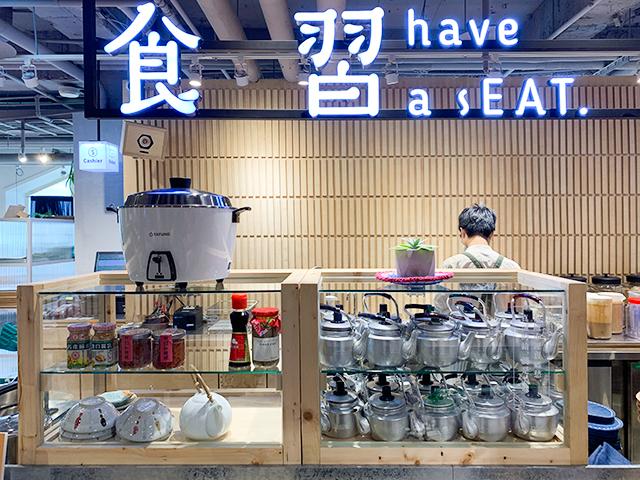 「神農生活」のカフェ「食習」に行ってみよう