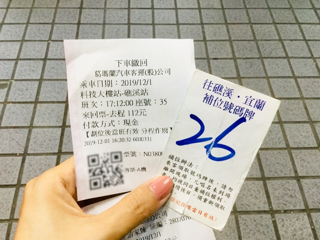 レシートチケットと番号札