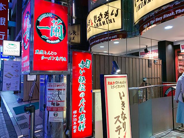 渋谷駅からほど近い場所にある一蘭