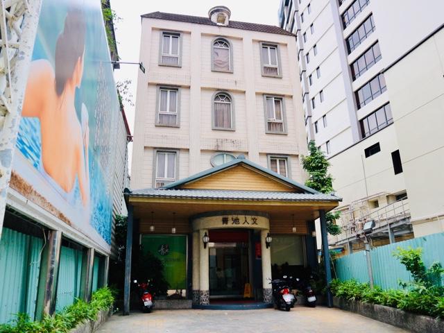 青池人文温泉旅店