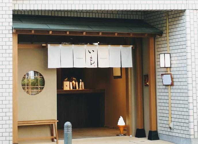 Tempura Motoyoshiいも外観