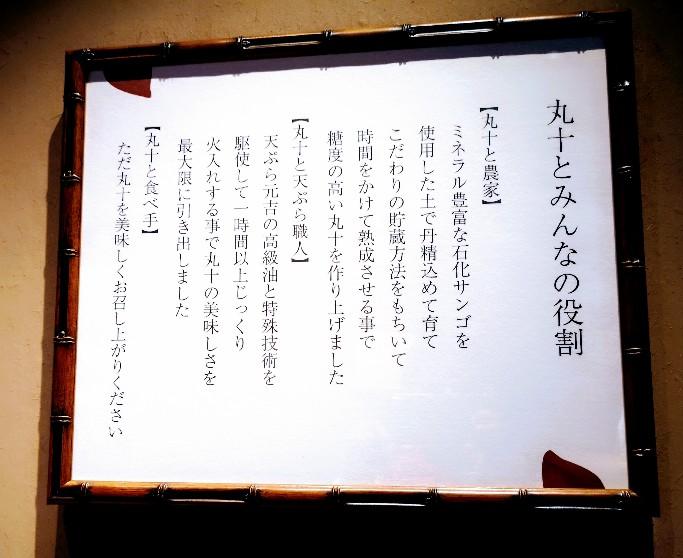 Tempura Motoyoshiいも ディスプレイ