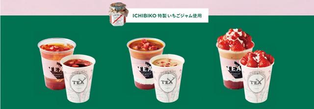 ALFRED TEA ROOM x ICHIBIKO期間限定コラボレーション