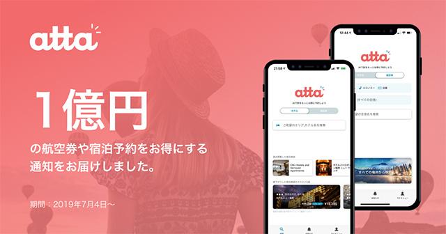 旅行アプリ「atta(あった)」