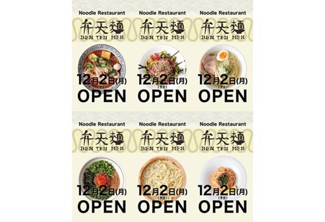 空庭温泉 OSAKA BAY TOWER「弁天麺 BEN TEN MEN」