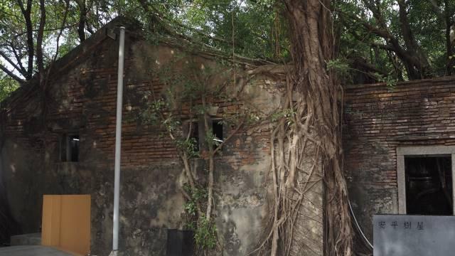 安平樹屋正面