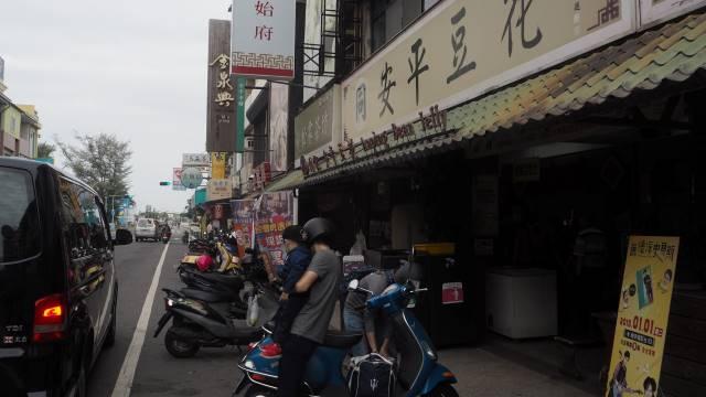 安平豆花店