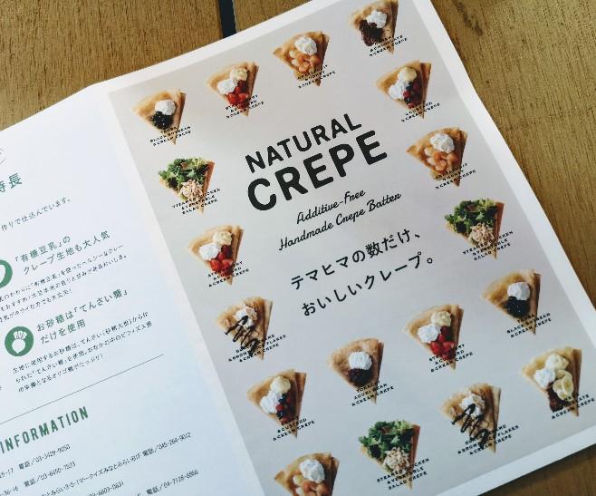 NATURAL CREPE 南町田グランベリーパーク店チラシ