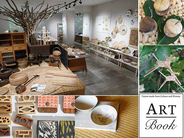アートホテル石垣島「ART BOOK×島の手仕事」