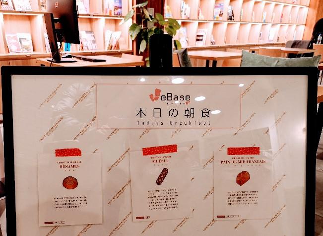 WeBase京都 朝食ポップ