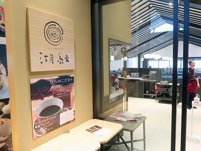 箱根・茶屋本陣 畔屋2Fのcafe KOMON(湖紋)