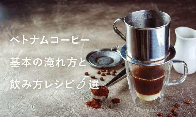 ベトナムコーヒー・基本の淹れ方と飲み方レシピ5選