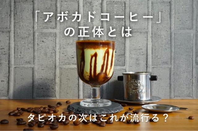 話題の「アボカドコーヒー」の正体とは