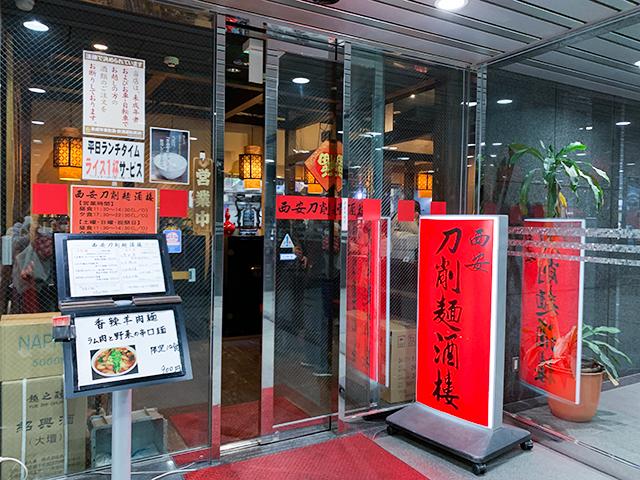 三田にある西安刀削麺酒楼