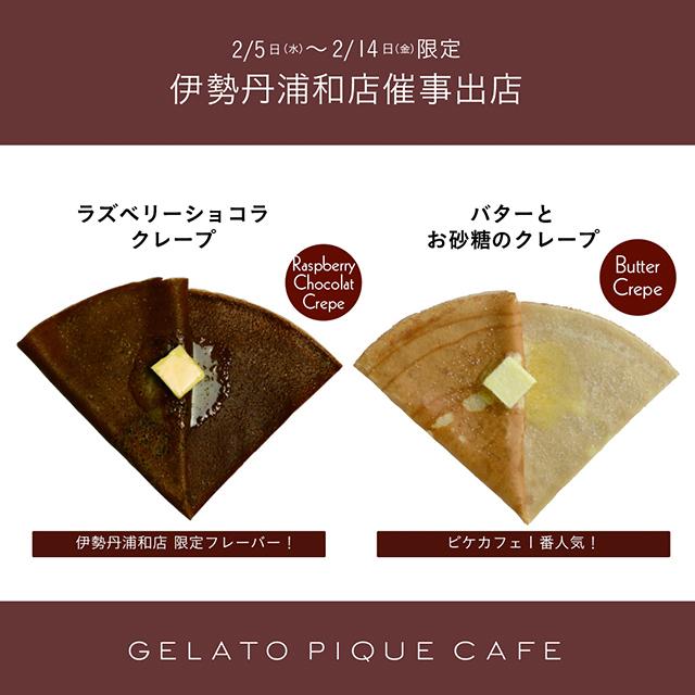 ジェラートピケカフェ「ショコラモード2020」出店