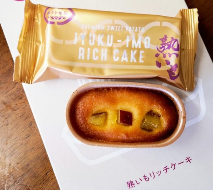 熊本菓房 熟いもリッチケーキ